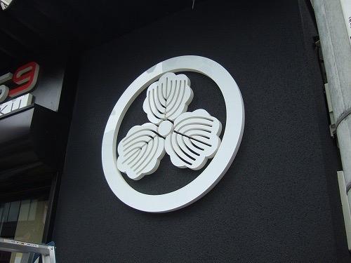 家紋の看板製作